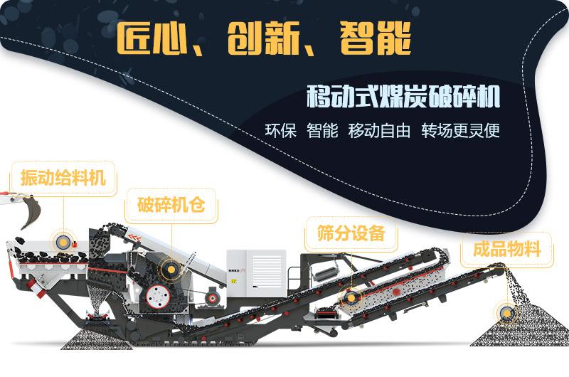 大型移动式煤炭破碎机