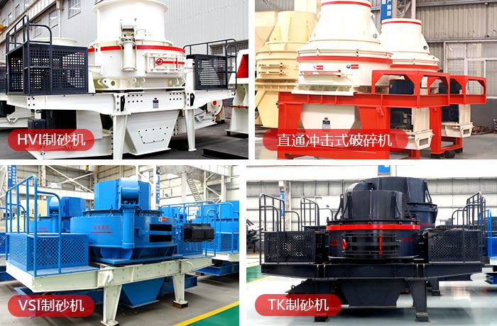 多类型小型号机制砂制砂机