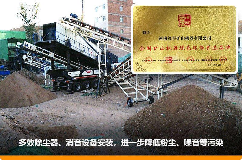 移动式制砂机环保作业