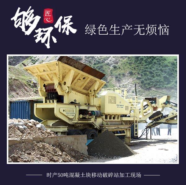时产50吨混凝土块移动破碎站加工现场