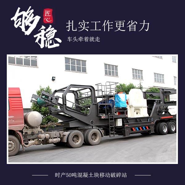 时产50吨混凝土块移动破碎站:车头牵着就走