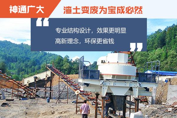 渣土制砂机工作现场