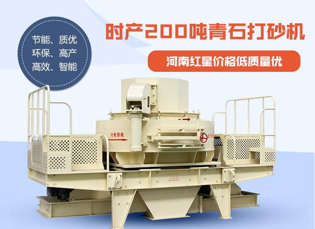 时产200吨青石打砂机