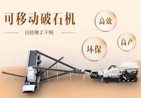 日处理2千吨的可移动破石机