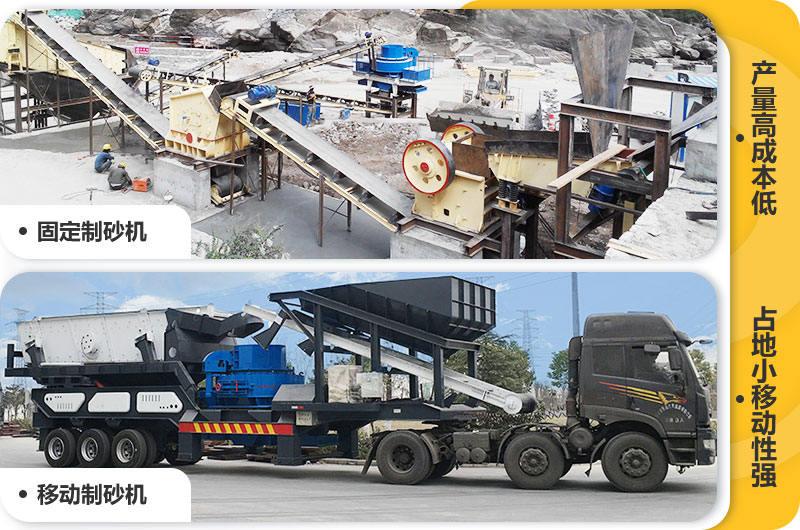 煤矸石固定制砂生产线VS移动制砂生产线