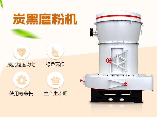 炭黑磨粉机优势图