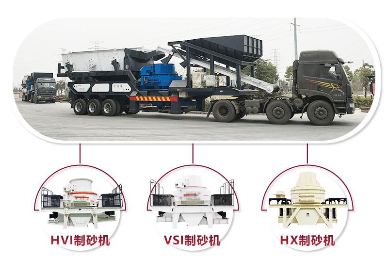 可搭配多种机型的流动车制砂一体设备