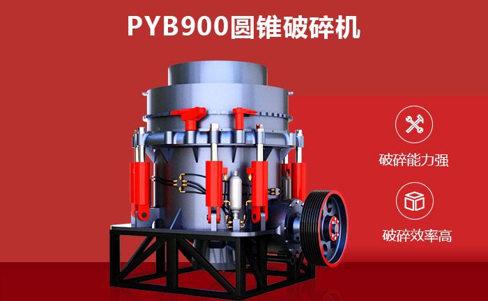 PYB900圆锥破碎机性能优势