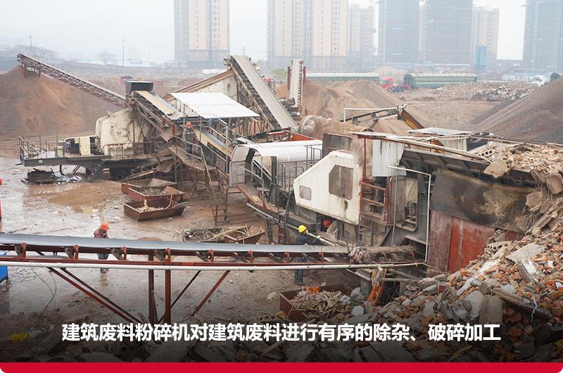 建筑垃圾破碎生产线现场