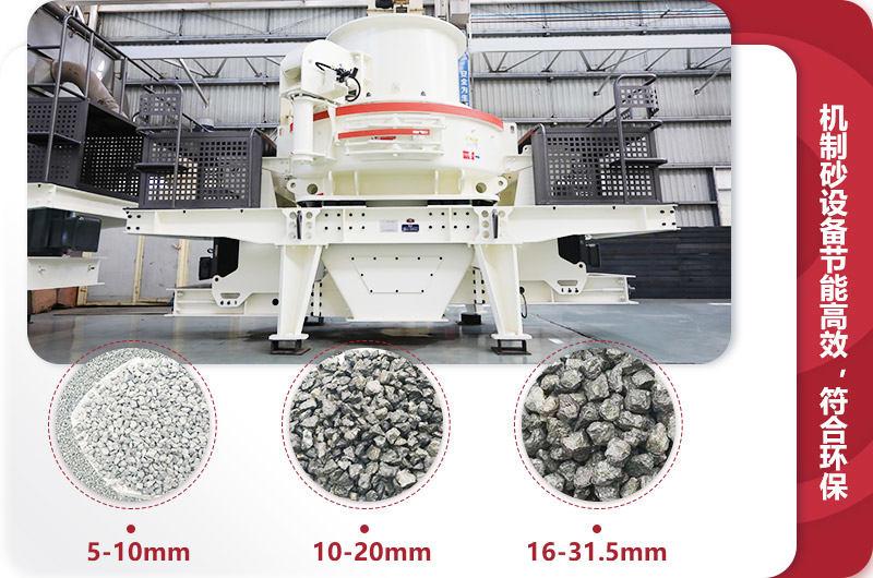 制砂机可生产不同规格物料