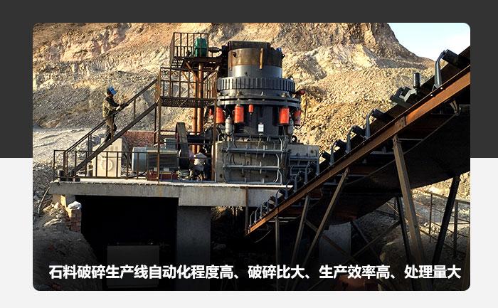 石料生产线自动化程度高