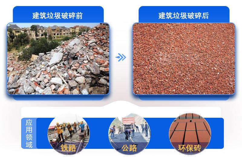 建筑垃圾破碎后大有用途