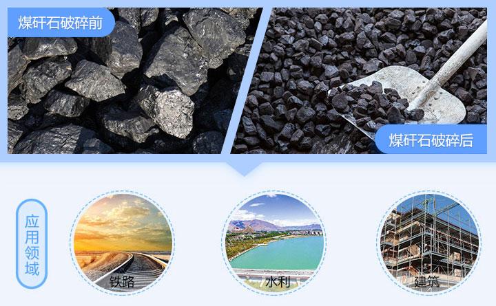 煤矸石颚式破碎机应用领域