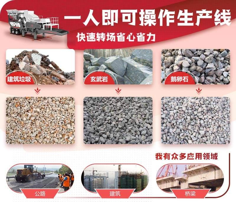 移动石子破碎机应用更广泛
