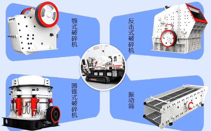 流动式石子粉碎机:自由搭配各种新濠平台
