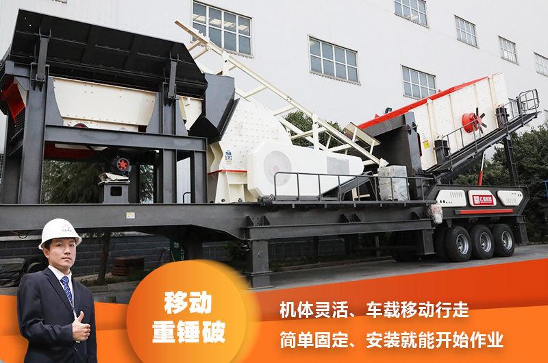 时产200吨小型移动破碎车,配重锤破,一次成型,成本节省