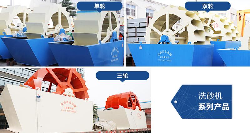 多种类型洗砂机,现货供应,欢迎到场参观