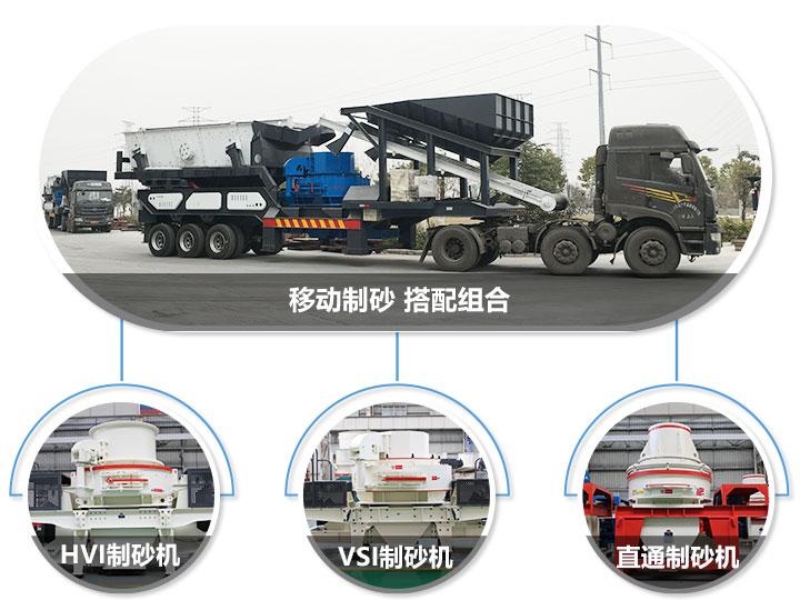移动破碎站可搭配的制砂机,HVI制砂机,VSI制砂机,直通冲击式制砂机