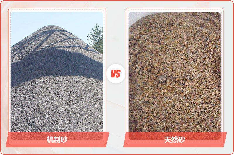 机制砂vs天然砂