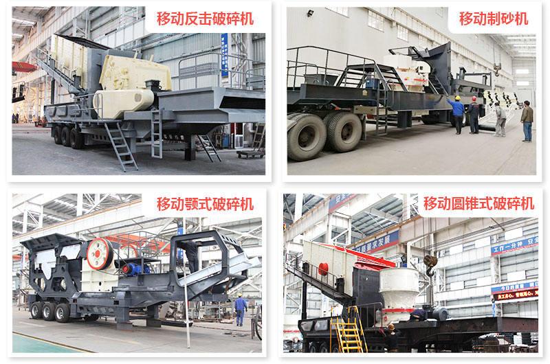 各种机型组合的时产500吨车载打石机