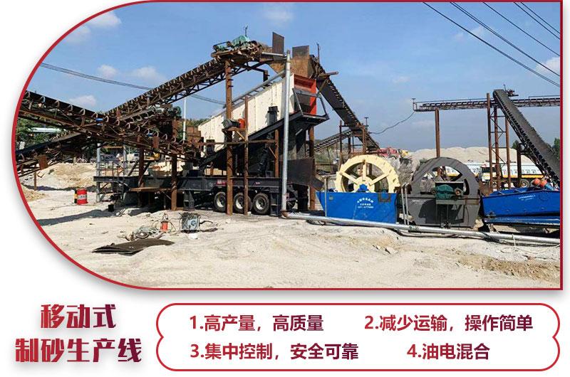 移动式制砂生产线,高产效能高,科技先进,油电混合