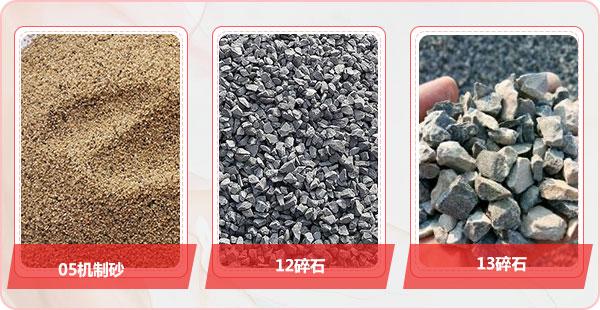 多种不同规格的花岗岩成品骨料