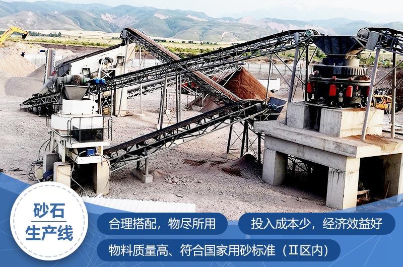 专用砂石生产设备,生产效能高,投入成本少