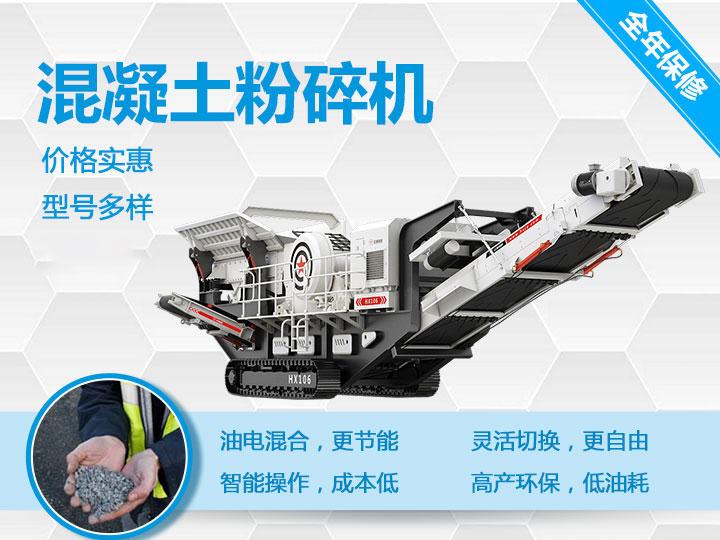 可移动混凝土粉碎机械型号优势多多,支持免费咨询