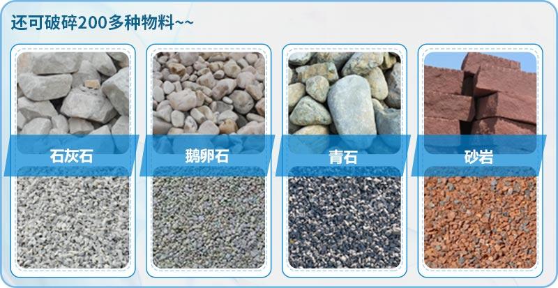 常见石头均可加工成机制砂,且成品售价高、利润大