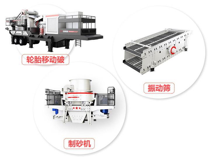 小型半移动式磨砂机,产量70-3560t/h