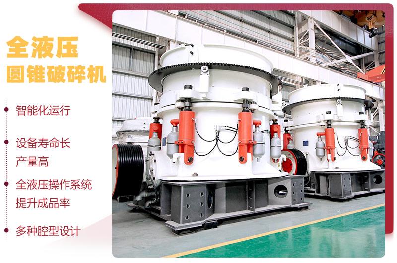 液压圆锥破碎机,破碎比大,产量高达36-1814t/h