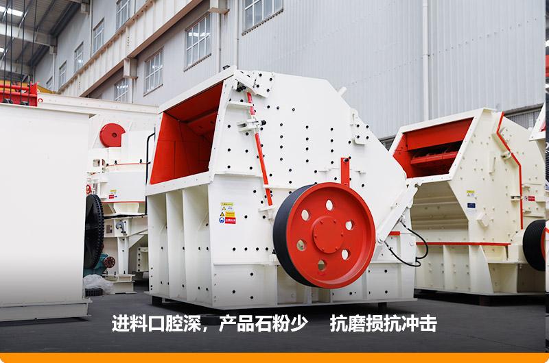 反击式破碎机,产品石粉少,粒度均匀,机身钢性强
