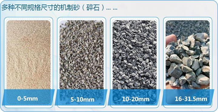 多种不同规格碎石(机制砂)