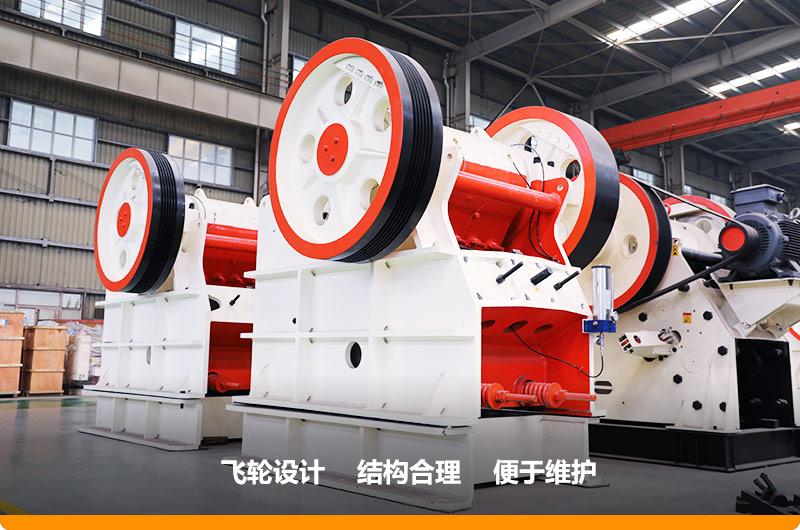 鄂式破碎机,进料粒度630mm,处理能力110-320t/h之间