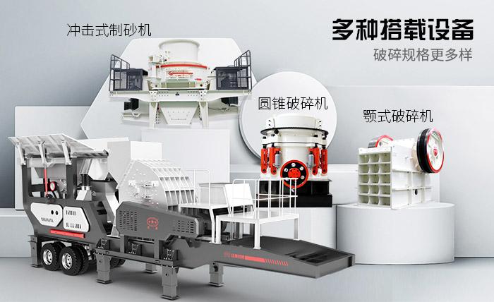 河南时产500吨车载打石机多种机型搭配