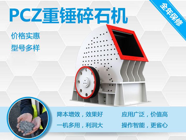 PCZ重锤式破碎机降本增效、一机多用