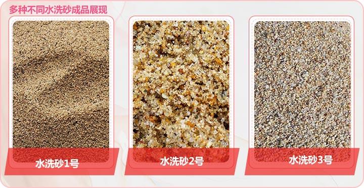 多种不同规格的水洗砂成品展现