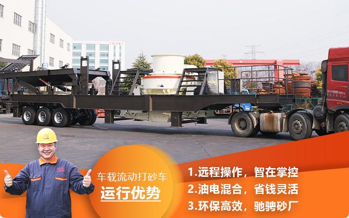 时产3000吨车载流动打砂车油电混合,环保高效