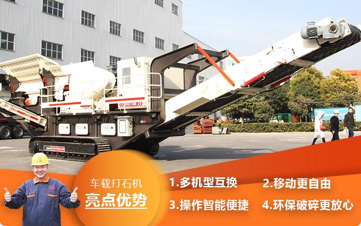河南时产500吨车载打石机环保移动更自由