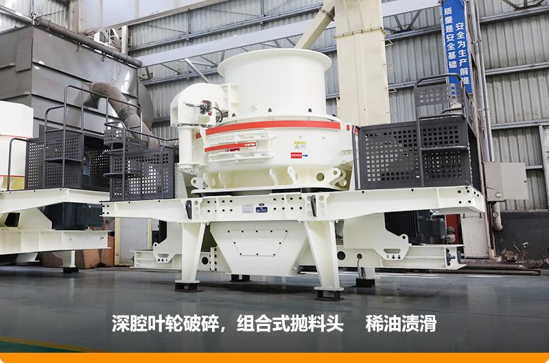 HVI冲击式制砂机深腔破碎,提高产量30%