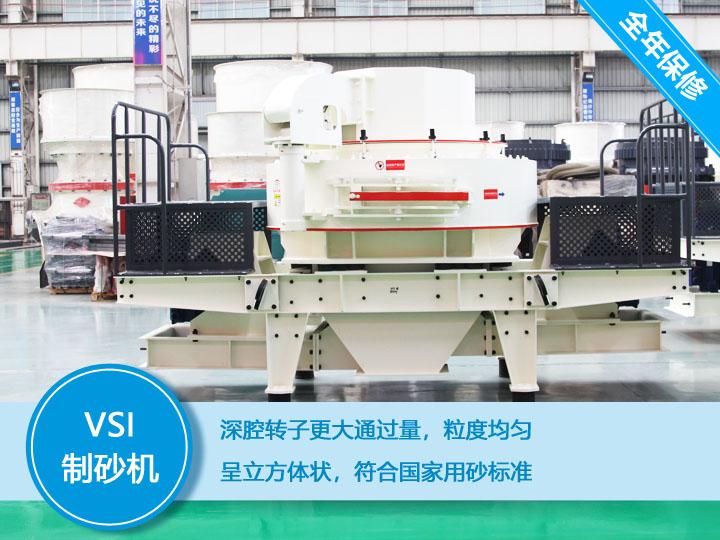 VSI高效立轴冲击式制砂机呈立方体状,符合国家用砂标准