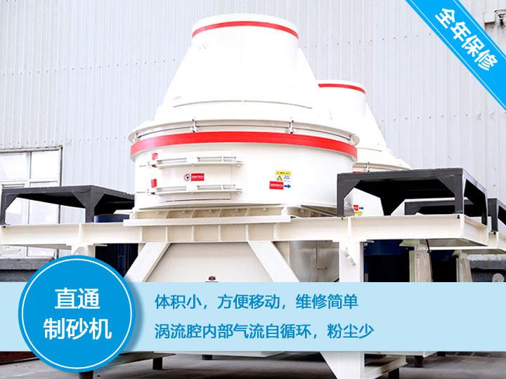直通冲击式制砂机,体积小,便于维护和移动