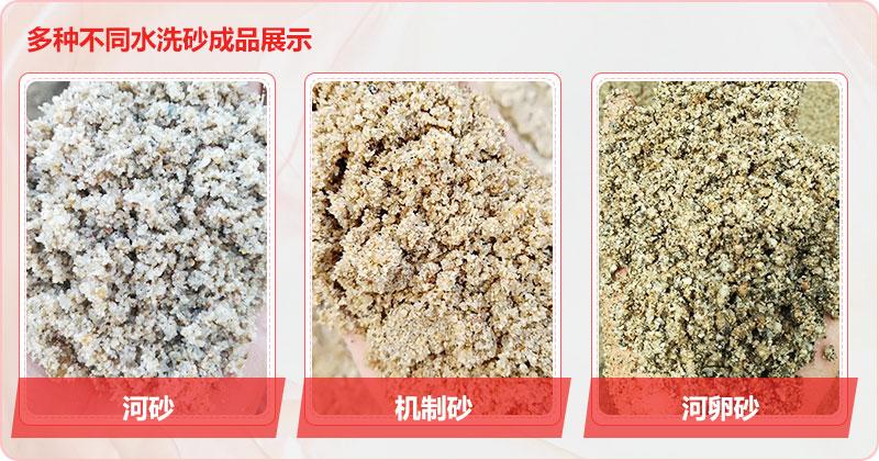 多种洗沙成品,均可达到精品砂标准