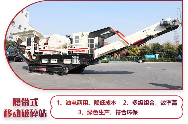 建筑垃圾破碎机(履带式移动破碎站),一键操作,油电混合