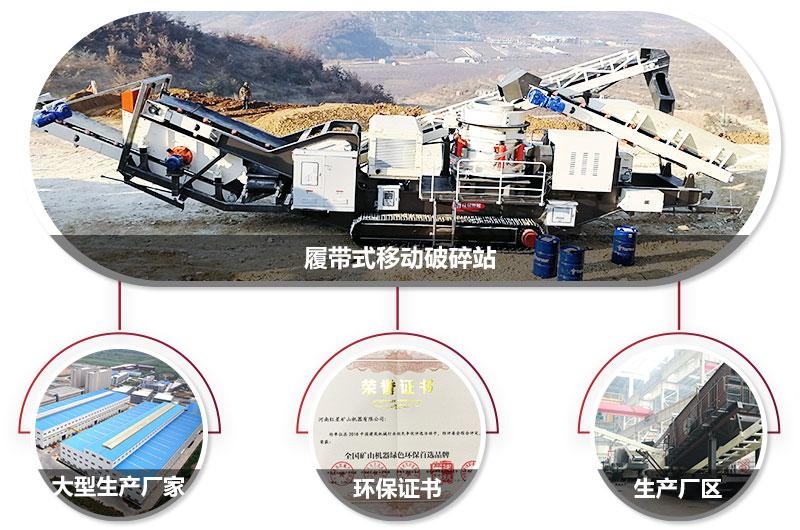履带式移动破碎站厂家,核心技术工艺精湛,符合环保