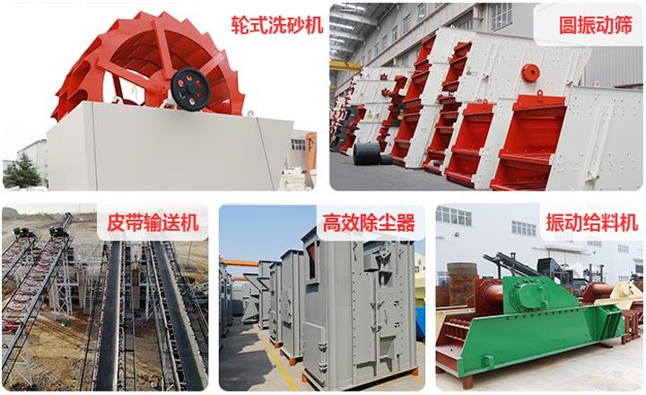 各项河卵石制砂生产线辅助设备合集