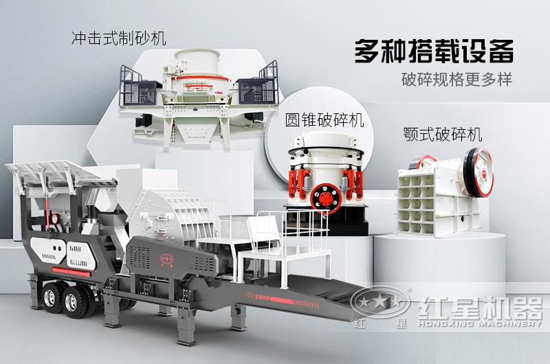 可搭载各种固定机型的移动石头粉碎机