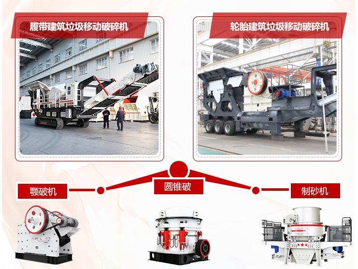 多种配置组合的时产300吨移动建筑垃圾粉碎机
