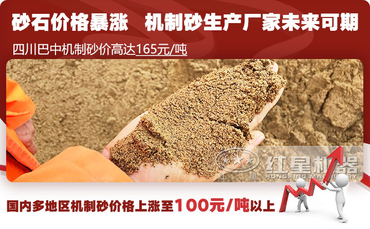 机制砂生产厂家未来可期