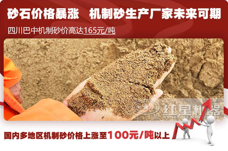 砂价飙升,投资机制砂厂更赚钱